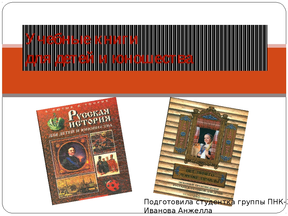 Учебные книги для детей и юношества Подготовила студентка группы ПНК-31 Ивано...