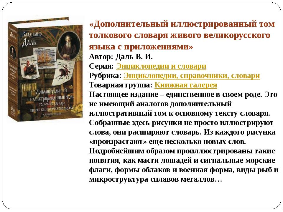 «Дополнительный иллюстрированный том толкового словаря живого великорусского...