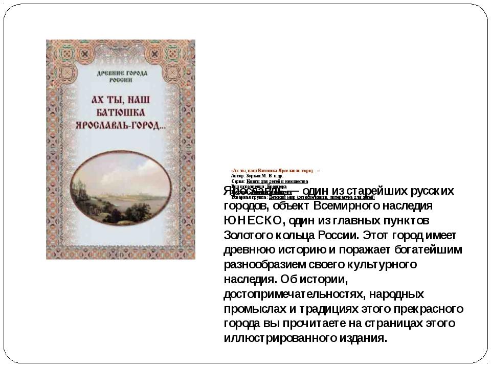 «Ах ты, наш Батюшка Ярославль-город…» Автор:Зоркая М. В. и др. Серия:Книги...