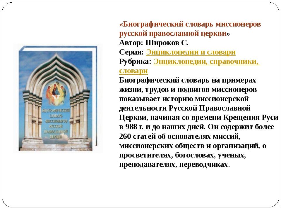 «Биографический словарь миссионеров русской православной церкви» Автор:Широк...