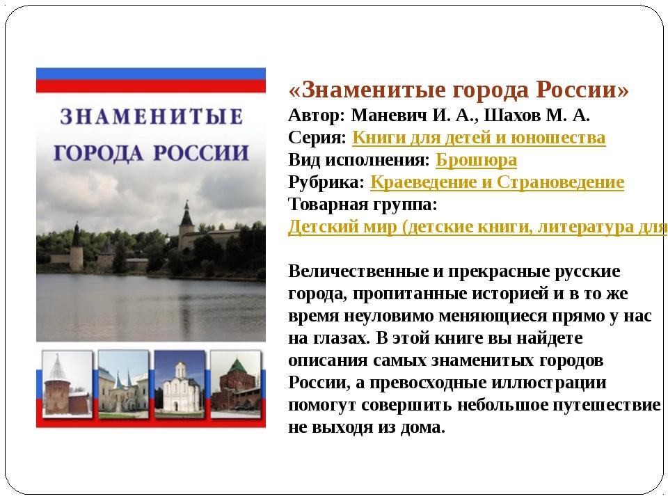 «Знаменитые города России» Автор:Маневич И. А., Шахов М. А. Серия:Книги для...