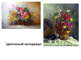 Цветочный натюрморт Причины популярности цветочного натюрморта можно найти в