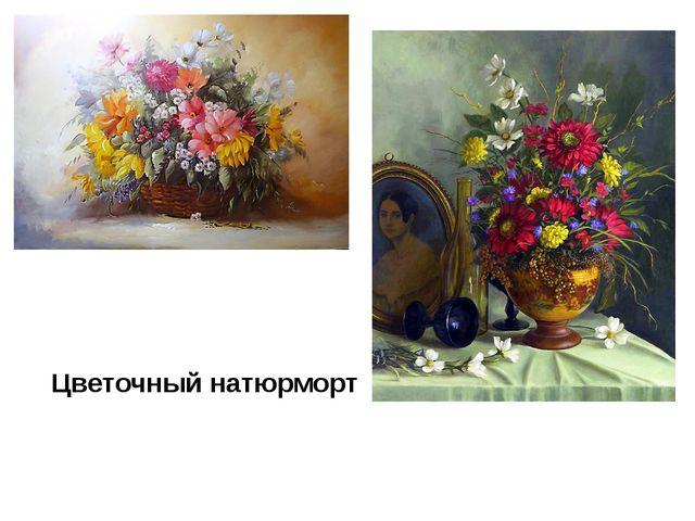 Цветочный натюрморт Причины популярности цветочного натюрморта можно найти в...