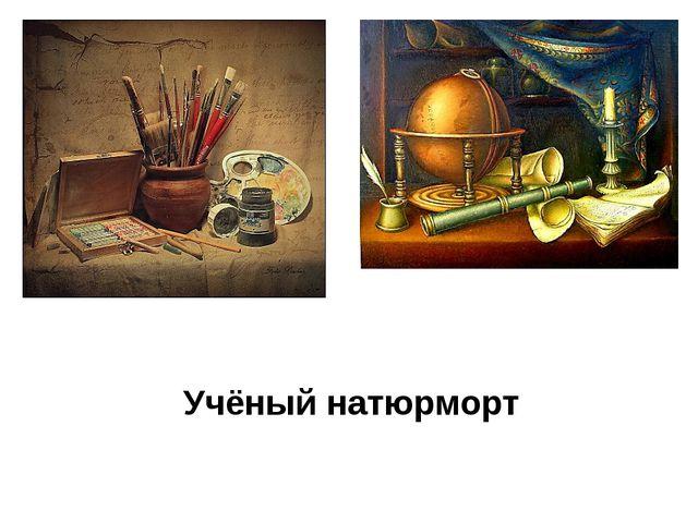 Учёный натюрморт Часто в натюрмортах этого направления присутствуют иллюзиони...