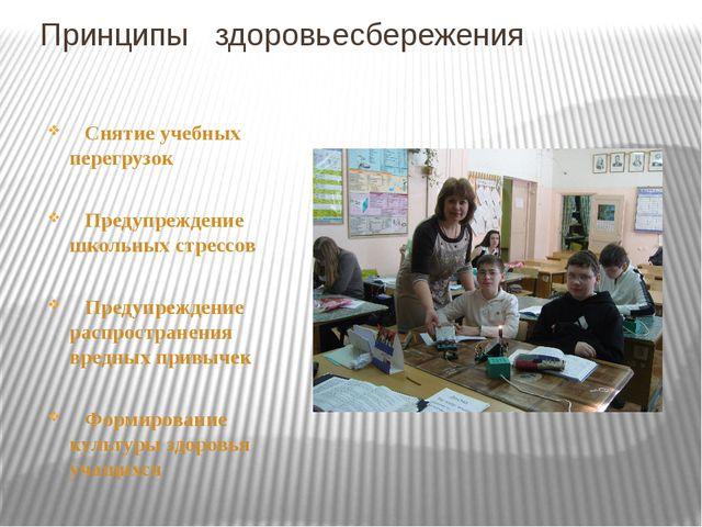 Принципы здоровьесбережения Снятие учебных перегрузок Предупреждение школьных...