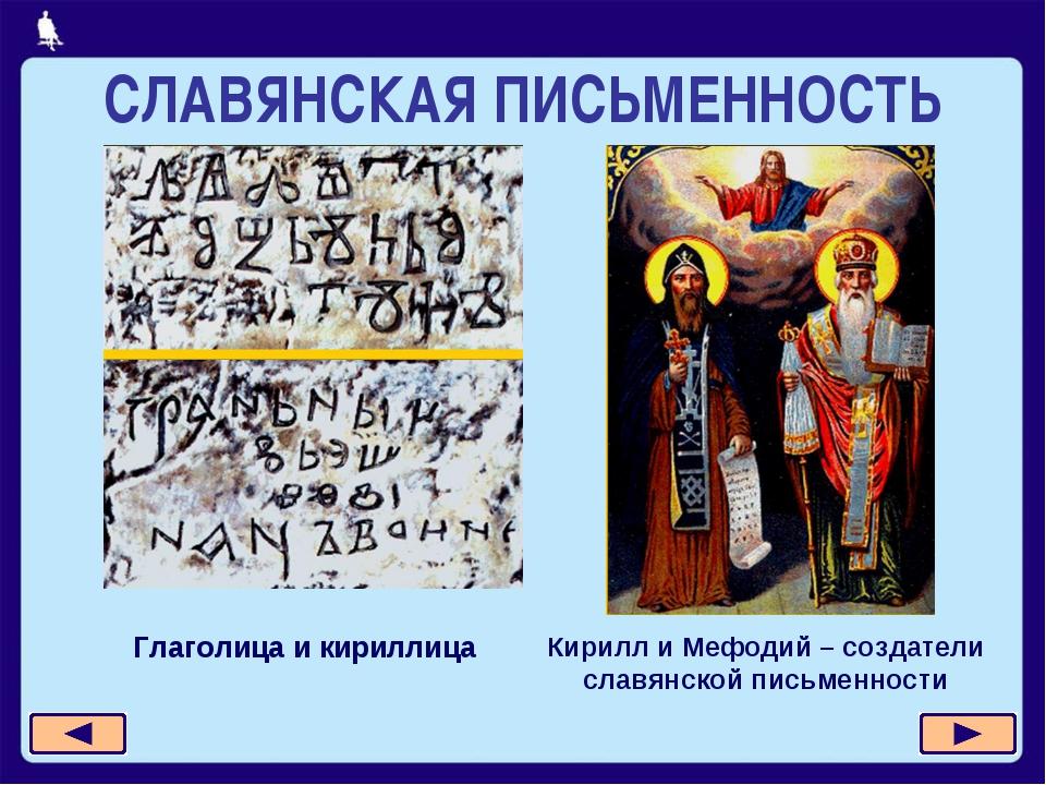 СЛАВЯНСКАЯ ПИСЬМЕННОСТЬ Глаголица и кириллица Кирилл и Мефодий – создатели сл...