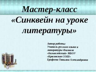 Мастер-класс «Синквейн на уроке литературы» Автор работы: Учитель русского яз