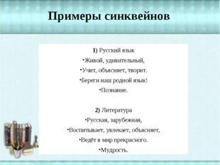 1) Русский язык Живой, удивительный, Учит, объясняет, творит. Береги наш родн