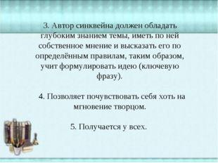 3. Автор синквейна долженобладать глубоким знанием темы, иметь по ней собств