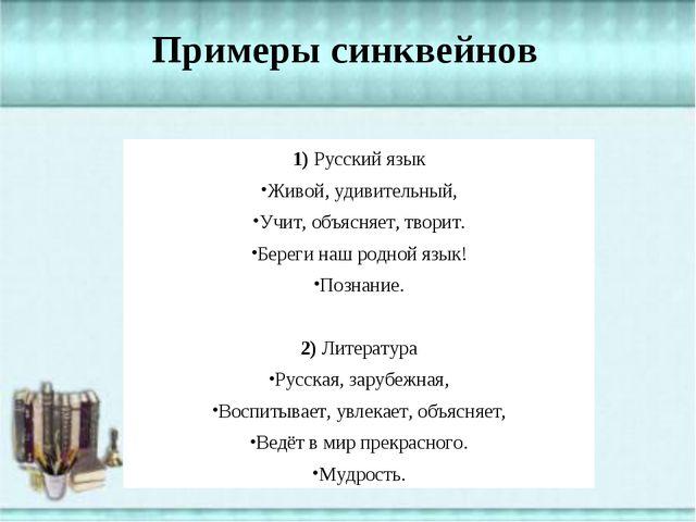 1) Русский язык Живой, удивительный, Учит, объясняет, творит. Береги наш родн...