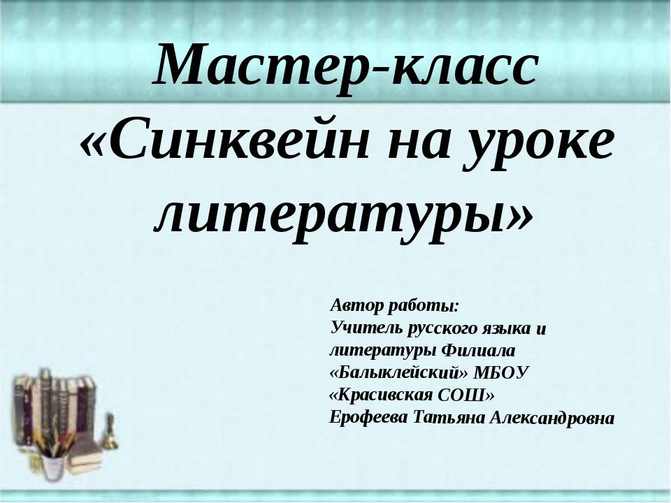 Мастер-класс «Синквейн на уроке литературы» Автор работы: Учитель русского яз...