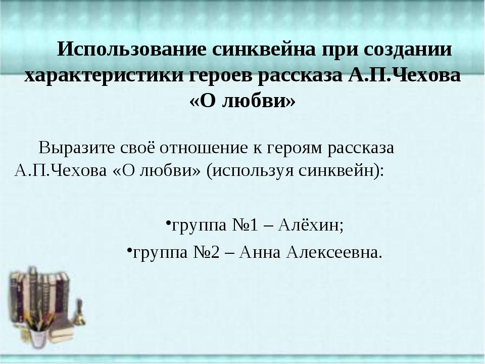 Использование синквейна при создании характеристики героев рассказа А.П.Чехов...