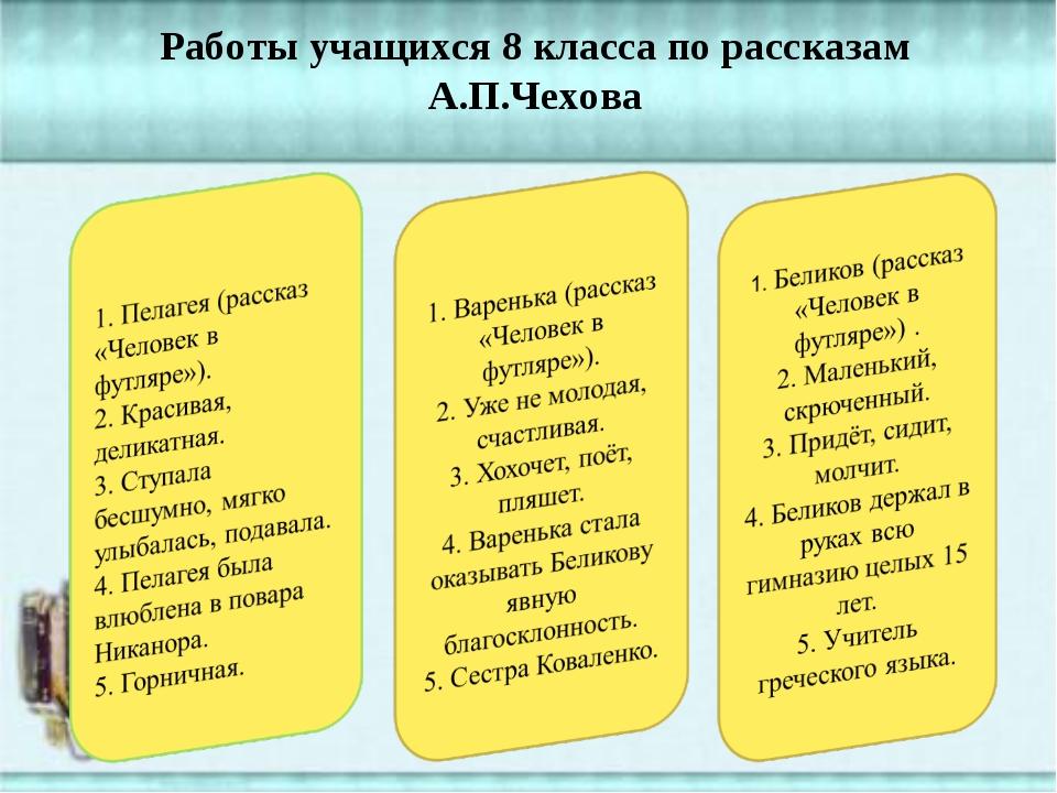 Работы учащихся 8 класса по рассказам А.П.Чехова