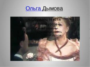 Ольга Дымова