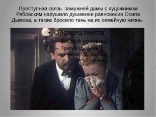 Преступная связь замужней дамы с художником Рябовским нарушило душевное равно