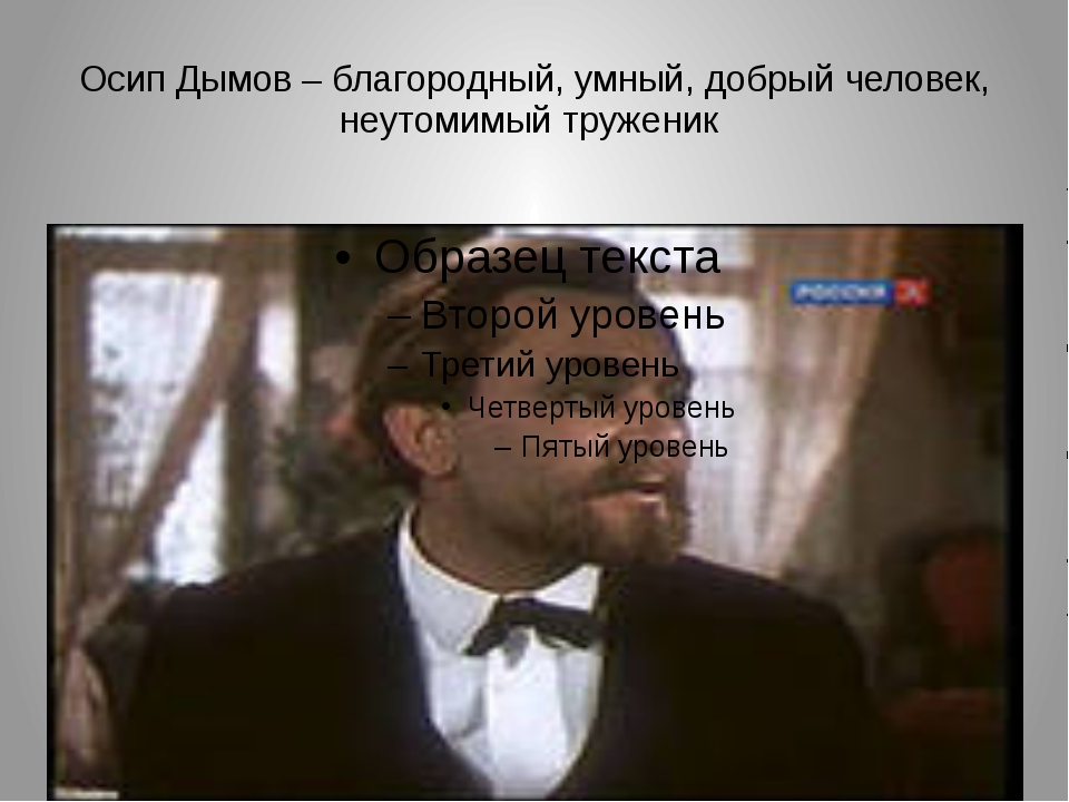 Осип Дымов – благородный, умный, добрый человек, неутомимый труженик