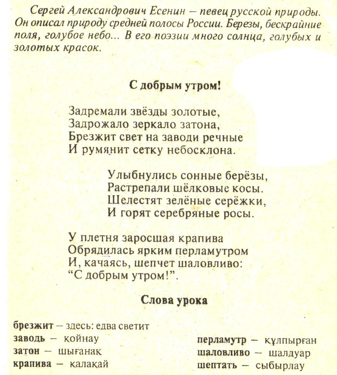 shkola-sochinenie-moy-priroda-na-kazahskom-yazik-6-klass-temu-moy-kray