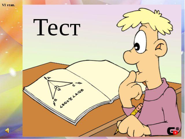 VI этап. Тест 1-вариант А В С Д Е 1 0,5 -1 Ø 1,5 -2 0 2 4 Ø 0 Ø 1 -3 2 х˂3 х...