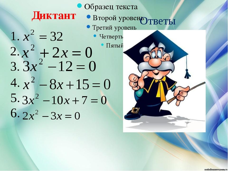 Диктант 1. 2. 3. 4. 5. 6. Ответы 1. 2. 3. 4. 5. 6. -6 ; 6 0;-2 -2;2 3;5 1;7/...