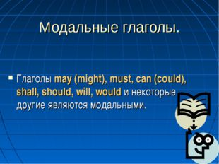 Модальные глаголы. Глаголы may (might), must, can (could), shall, should, wil