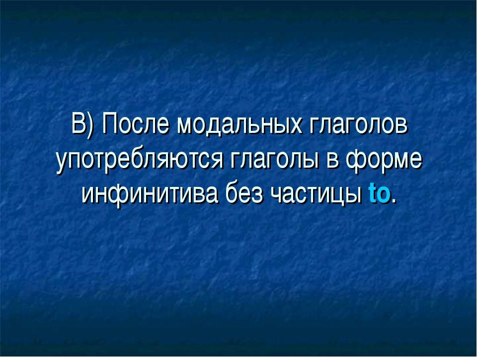В) После модальных глаголов употребляются глаголы в форме инфинитива без част...
