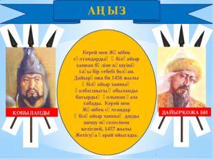 ҚОБЫЛАНДЫ ДАЙЫРҚОЖА БИ АҢЫЗ Керей мен Жәнібек сұлтандардың Әбілқайыр ханнан б
