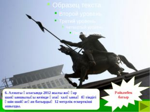 6. Алматы қаласында 2012 жылы жоңғар шапқыншылығы кезінде қазақ халқының бүт