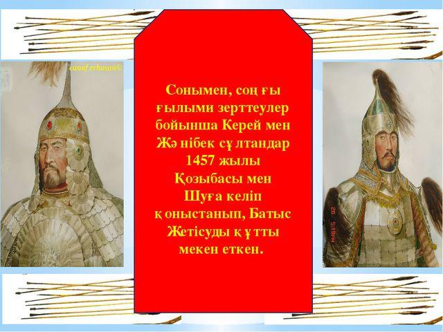 Сонымен, соңғы ғылыми зерттеулер бойынша Керей мен Жәнібек сұлтандар 1457 жыл...
