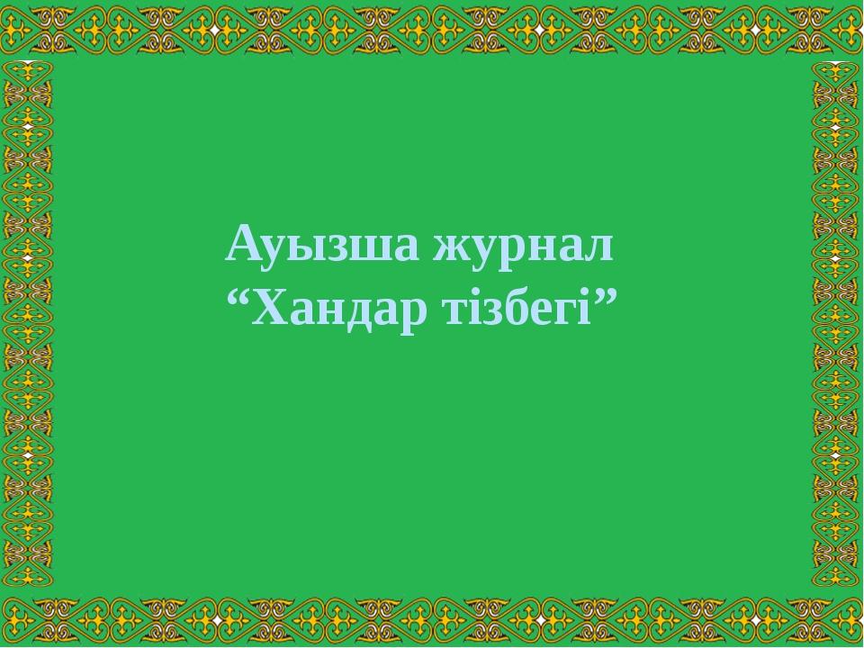 """Ауызша журнал """"Хандар тізбегі"""""""