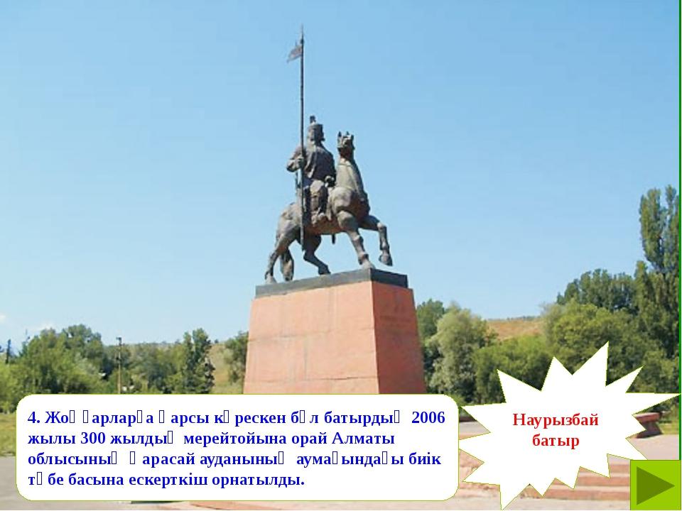 Наурызбай батыр 4. Жоңғарларға қарсы күрескен бұл батырдың 2006 жылы 300 жыл...