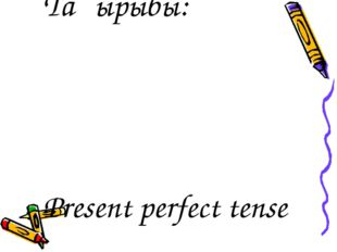 The 9-th ofApril Тақырыбы: Present perfect tense