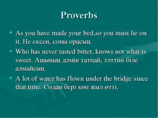 Proverbs As you have made your bed,so you must lie on it. Не ексең, соны орас