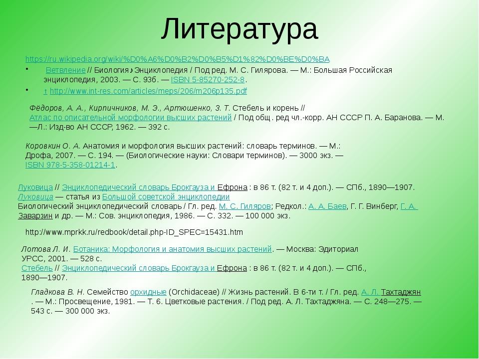 Литература https://ru.wikipedia.org/wiki/%D0%A6%D0%B2%D0%B5%D1%82%D0%BE%D0%BA...