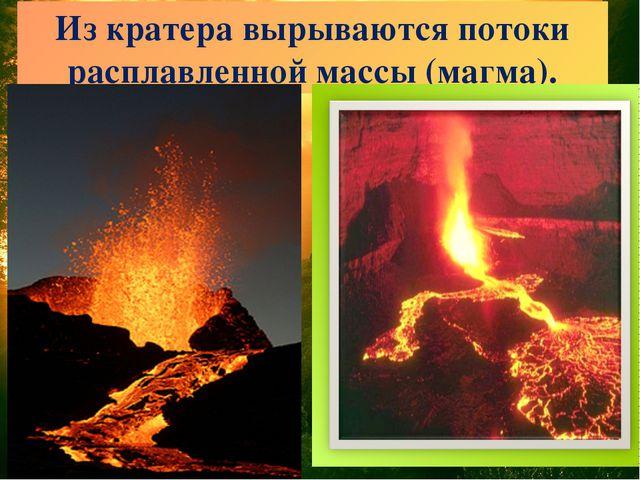 Из кратера вырываются потоки расплавленной массы (магма).