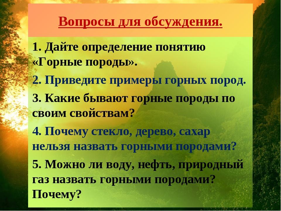 Вопросы для обсуждения.