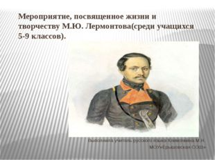 Мероприятие, посвященное жизни и творчеству М.Ю. Лермонтова(среди учащихся 5-