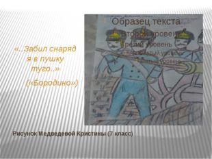 Рисунок Медведевой Кристины (7 класс) «..Забил снаряд я в пушку туго..» («Бор