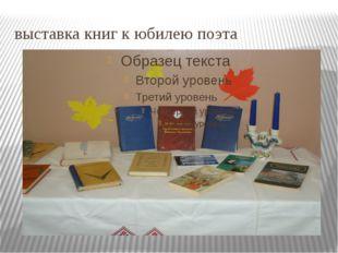 выставка книг к юбилею поэта