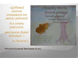 Рисунок Бузиной Виктории (6 кл.) «Дубовый листок оторвался от ветки родимой И