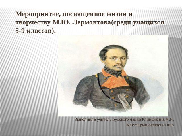 Мероприятие, посвященное жизни и творчеству М.Ю. Лермонтова(среди учащихся 5-...