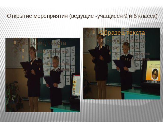 Открытие мероприятия (ведущие -учащиеся 9 и 6 класса)