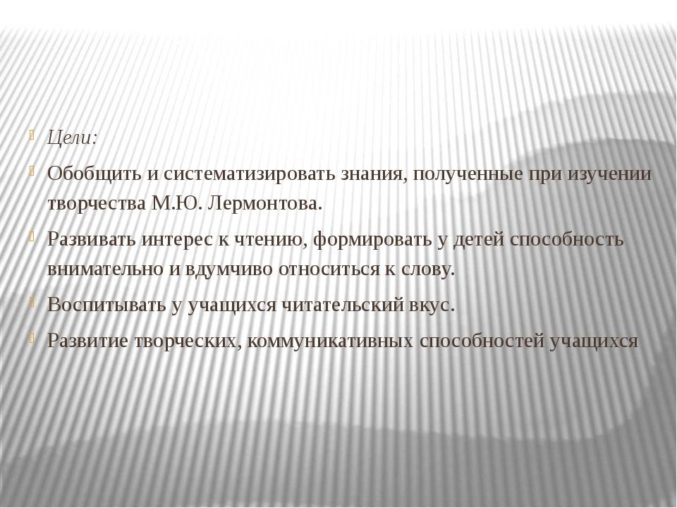 Цели: Обобщить и систематизировать знания, полученные при изучении творчеств...