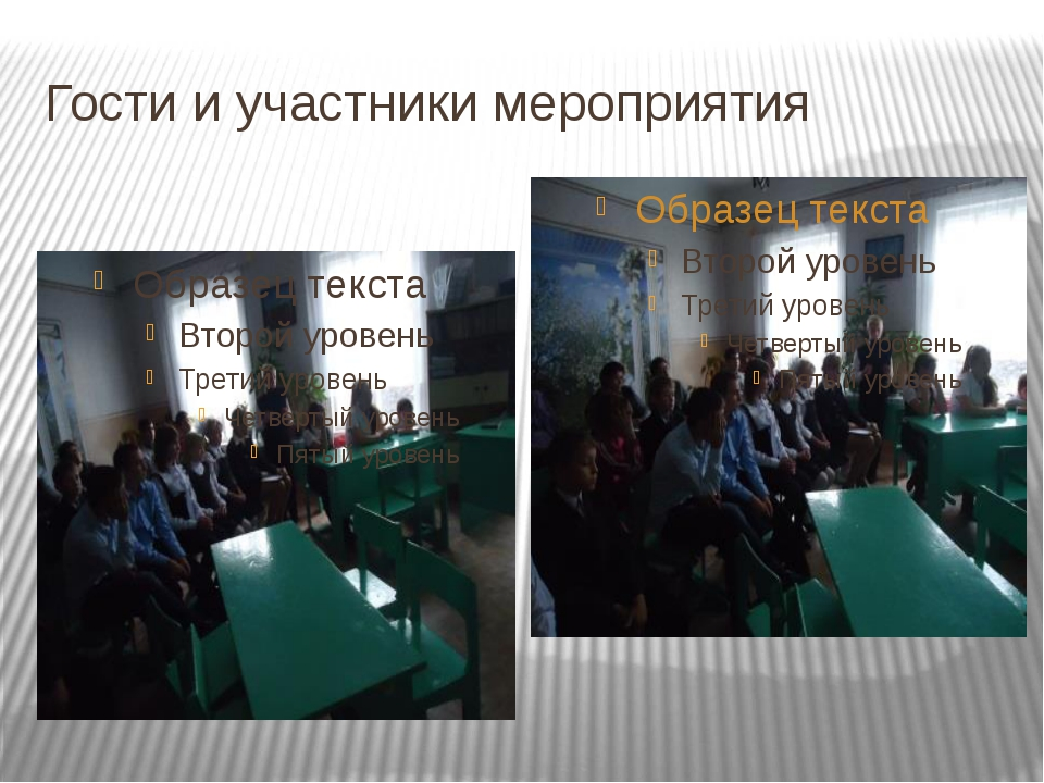 Гости и участники мероприятия