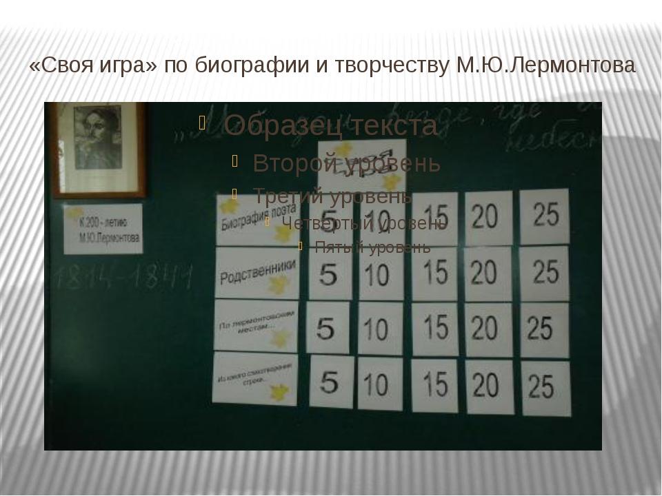 «Своя игра» по биографии и творчеству М.Ю.Лермонтова