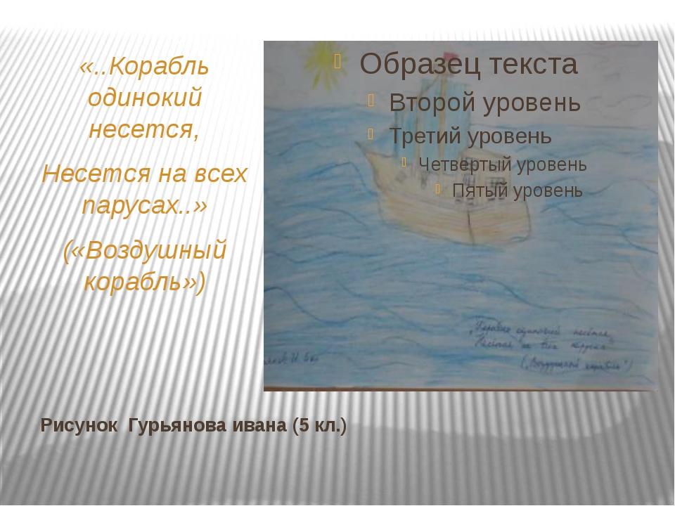 Рисунок Гурьянова ивана (5 кл.) «..Корабль одинокий несется, Несется на всех...