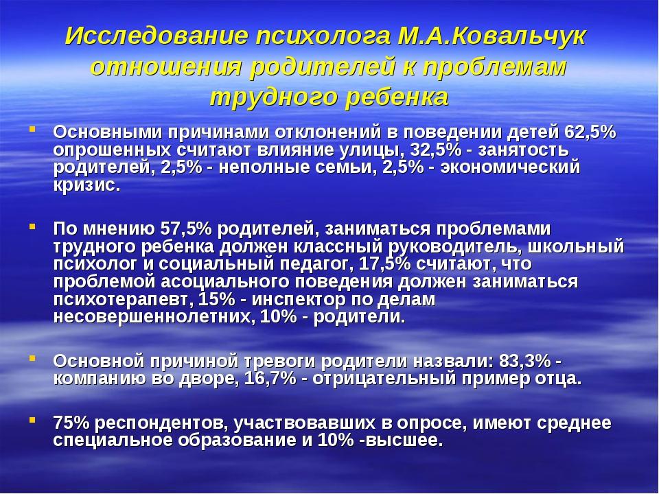 Исследование психолога М.А.Ковальчук отношения родителей к проблемам трудного...