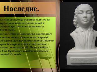 Наследие. Современники нередко критиковали его за чрезмерное увлечение оперно