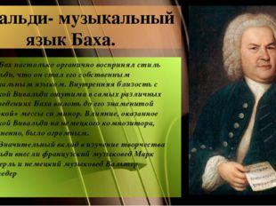 Вивальди- музыкальный язык Баха. Бах настолько органично воспринял стиль Вива