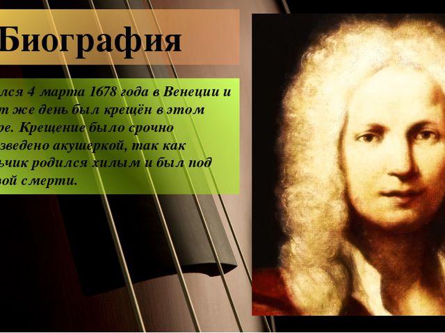 Биография родился 4 марта 1678 года в Венеции и в тот же день был крещён в эт...