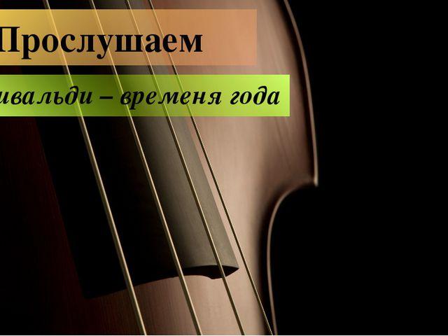 Прослушаем Вивальди – временя года